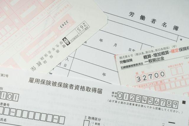 労務系の資格【社会保険労務士】の写真