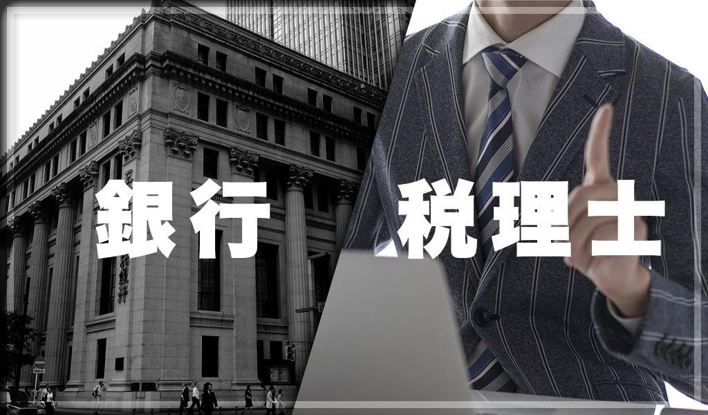 【銀行員から税理士に転職】理想通りの事務所に転職するポイントの画像