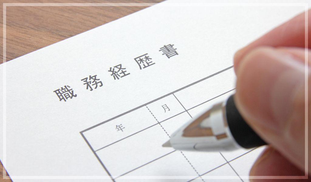税理士・会計事務所の職務経歴書の書き方まとめ【サンプルあり】の画像