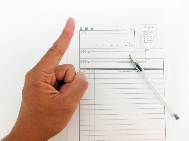 職務経歴書の基本事項と書き方の写真