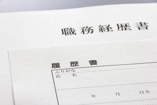 職務経歴書サンプル(資格・自己PR)の写真