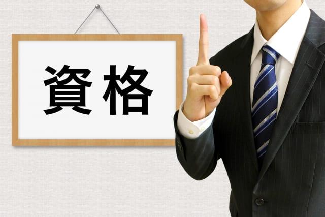 戦略コンサルタントのキャリアパス・必要なスキル・資格の写真