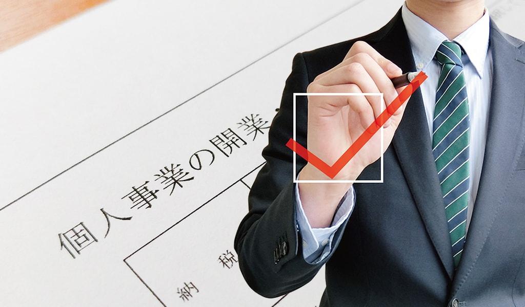 税理士の独立開業する前に確認すべき3つのこと【リスクと選択肢】の画像