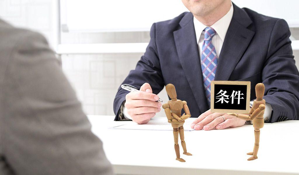 【税理士】転職での条件交渉~具体的ステップと確認すべきポイント~の画像
