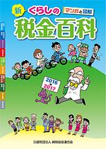 マンガと図解 新・くらしの税金百科 2016~2017