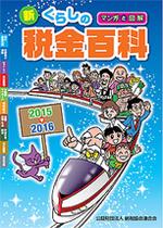 マンガと図解 新・くらしの税金百科 2015〜2016